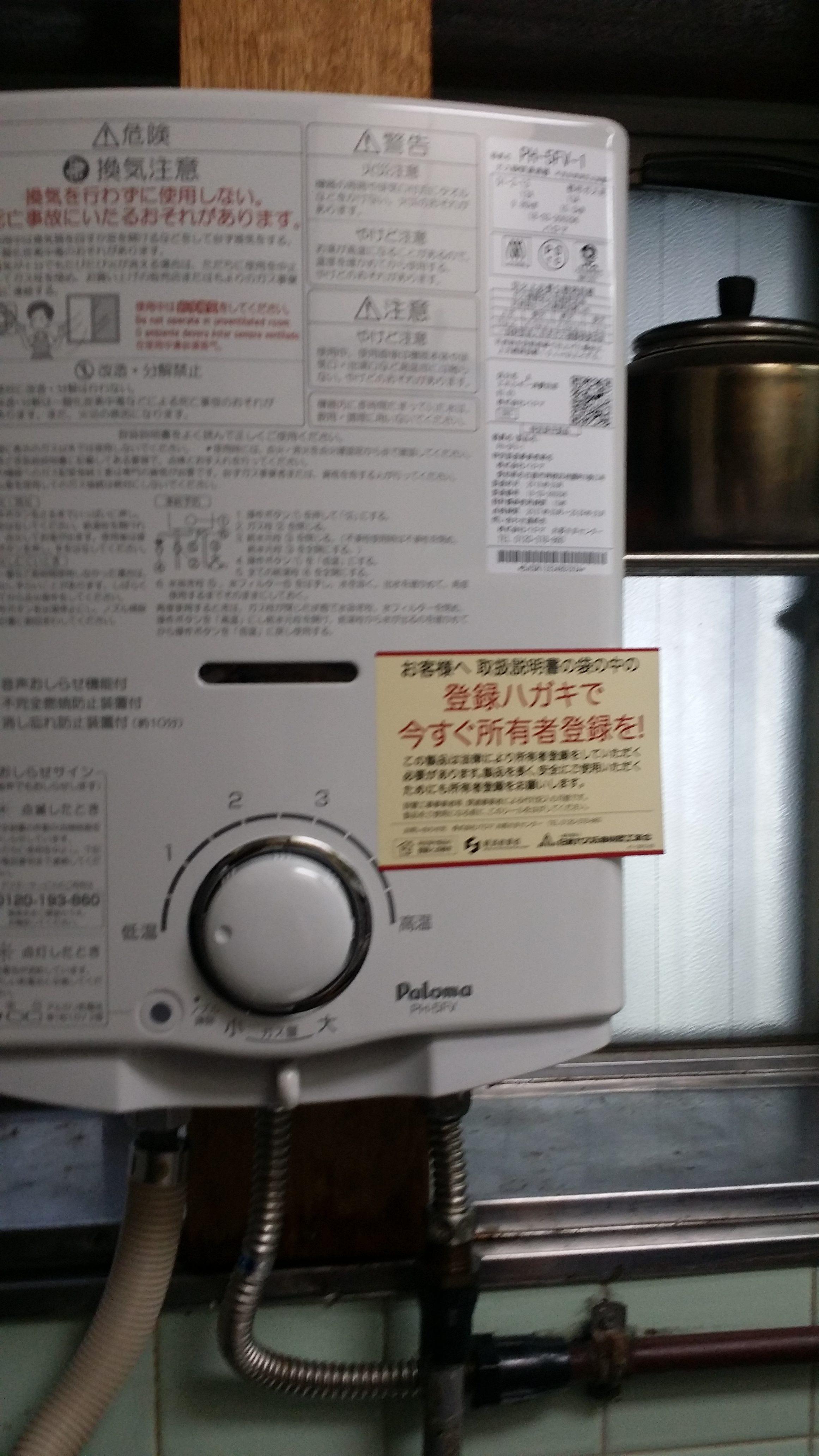 今回は新宿弁天町の現場でした。東京ガスの湯沸かし器をパロマパロマPH-5FVの湯沸かし器に取り替えました。先止め式です。