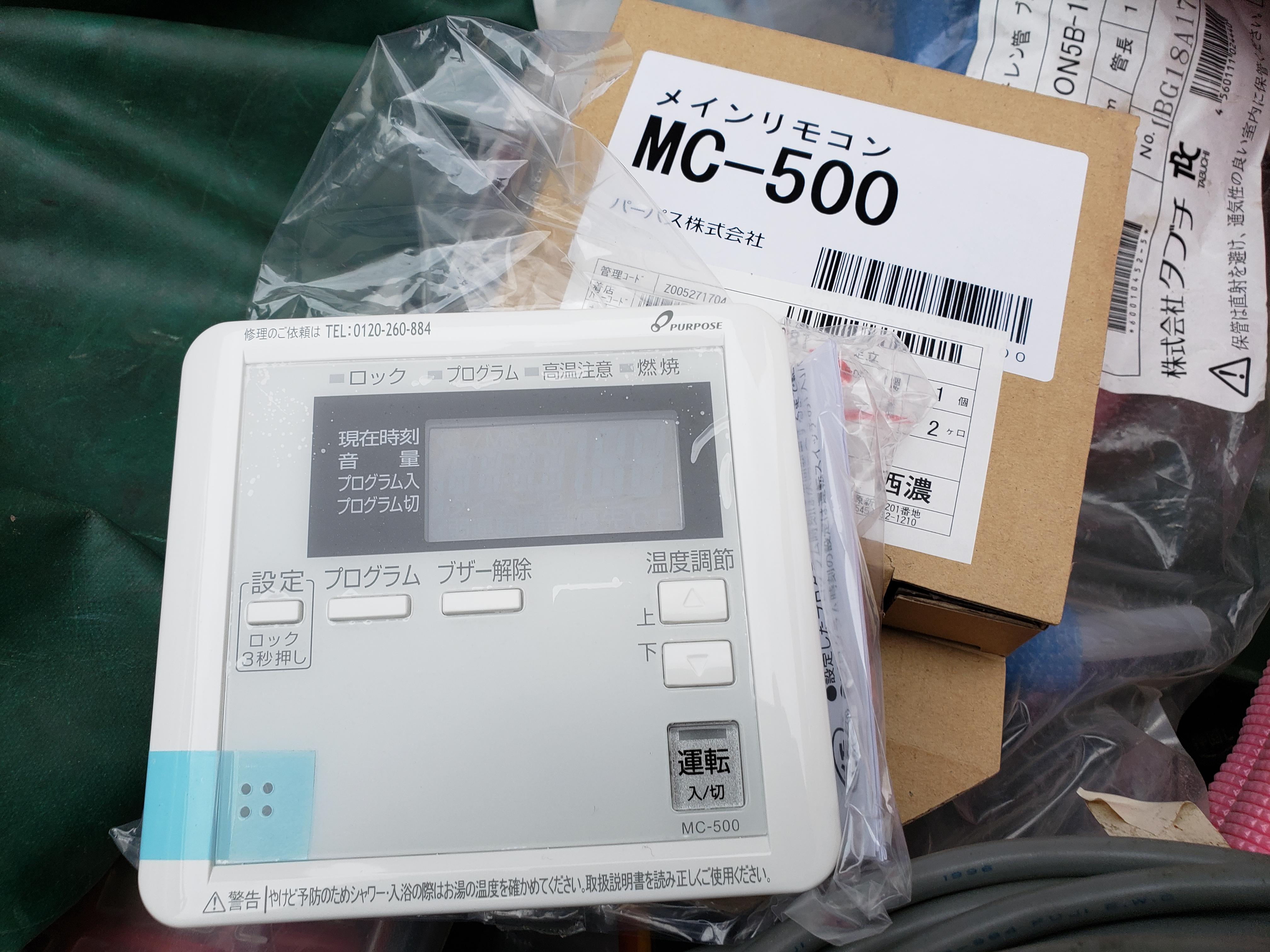 MC-500 パーパス給湯器リモコンリモコンを取り付けました。